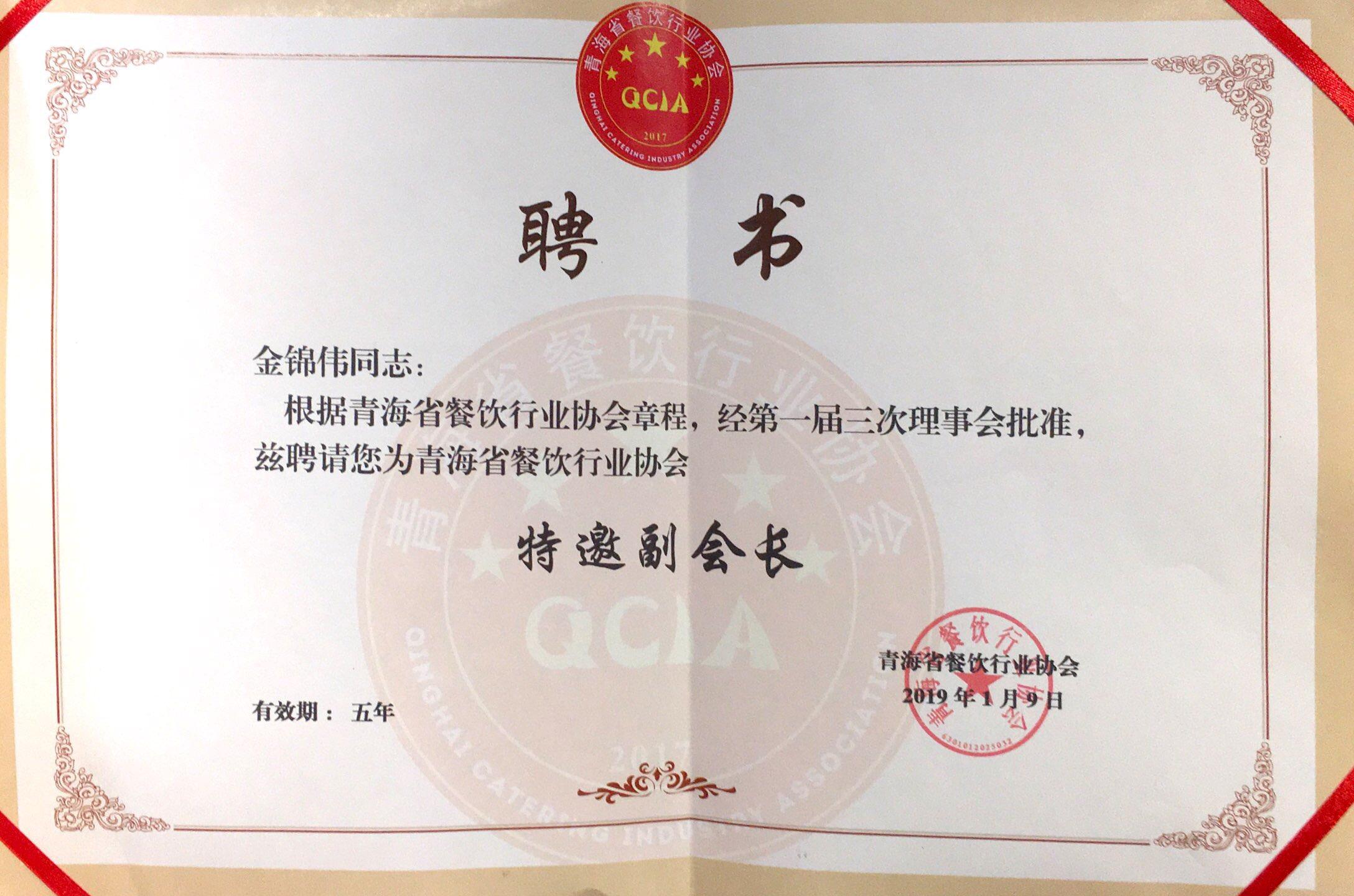 可以买滚球的安全平台省餐饮行业协会特邀副会长