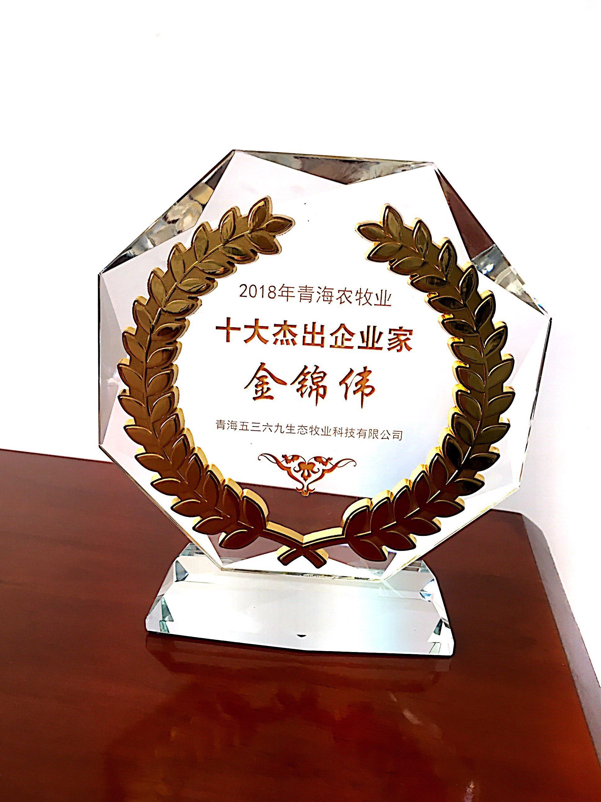 2018中国可以买滚球的安全平台农牧业十大杰出企业家