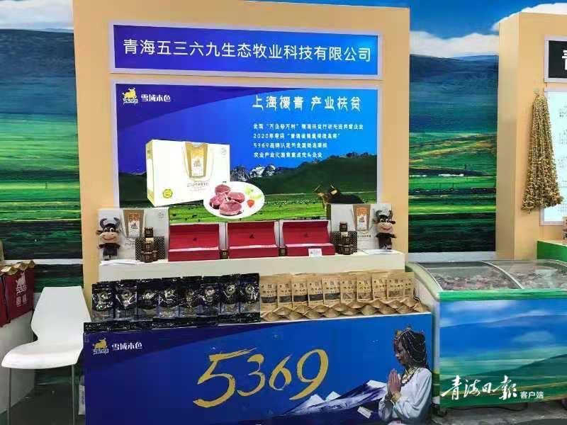 第十八届农交会可以买滚球的安全平台果洛手机在线体彩被评为农交会最受欢迎农产品